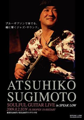 sugimoto_omote.jpg
